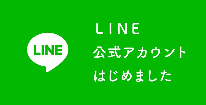 公式LINE始まりました。