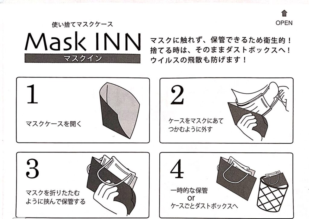 マスク入れ